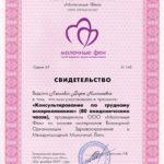 Леонович сертификат МФ