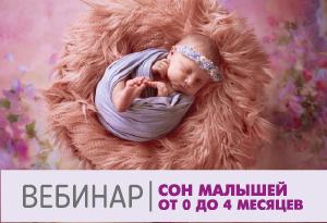 Вебинар: сон малышей от 0 до 4 месяцев