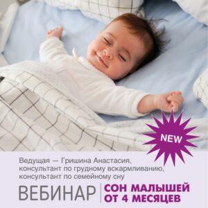 фото сон малышей от 4 мес